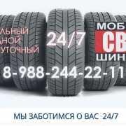 Выездной шиномонтаж в Краснодаре 24/7